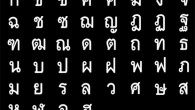 Thai Alphabet
